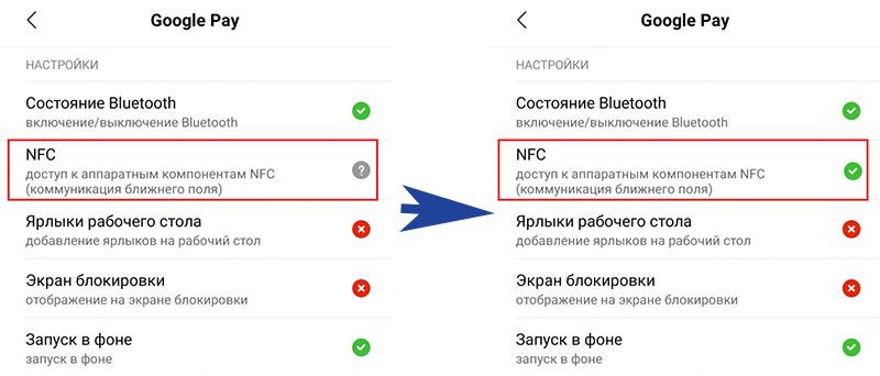 Изображение - Не работает Google Pay на Xiaomi