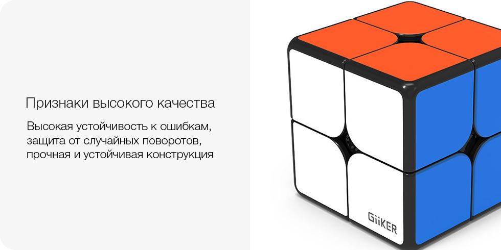 Изображение - Умный кубик Рубика Giiker Super Cube i2