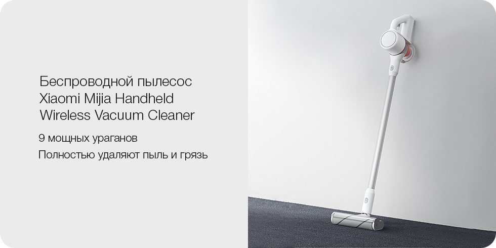 Изображение - Беспроводной пылесос Xiaomi Mijia Handheld Wireless Vacuum Cleaner