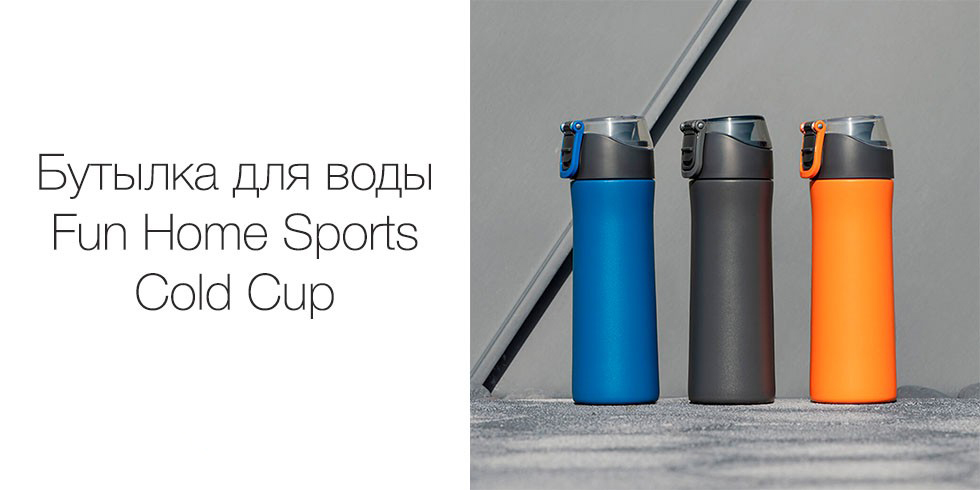 Изображение Термос Xiaomi Mi Fun Home Sports Cold Cup