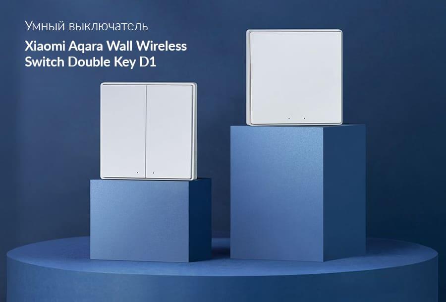 Изображение - Беспроводной выключатель Xiaomi Aqara Wall Wireless Switch Double D1 (WXKG07LM) Белый