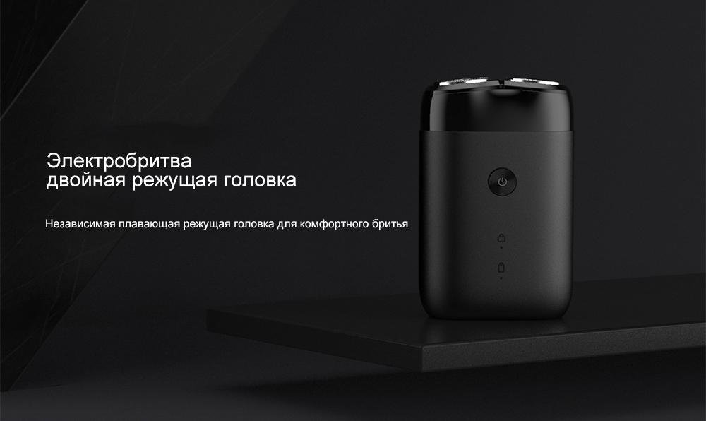 Изображение - Электробритва Xiaomi Mijia Electric Shaver Double-ring