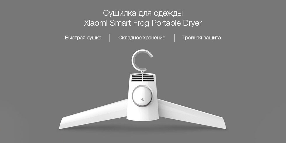 Изображение -  Сушилка для одежды Xiaomi Smart Frog Portable Dryer