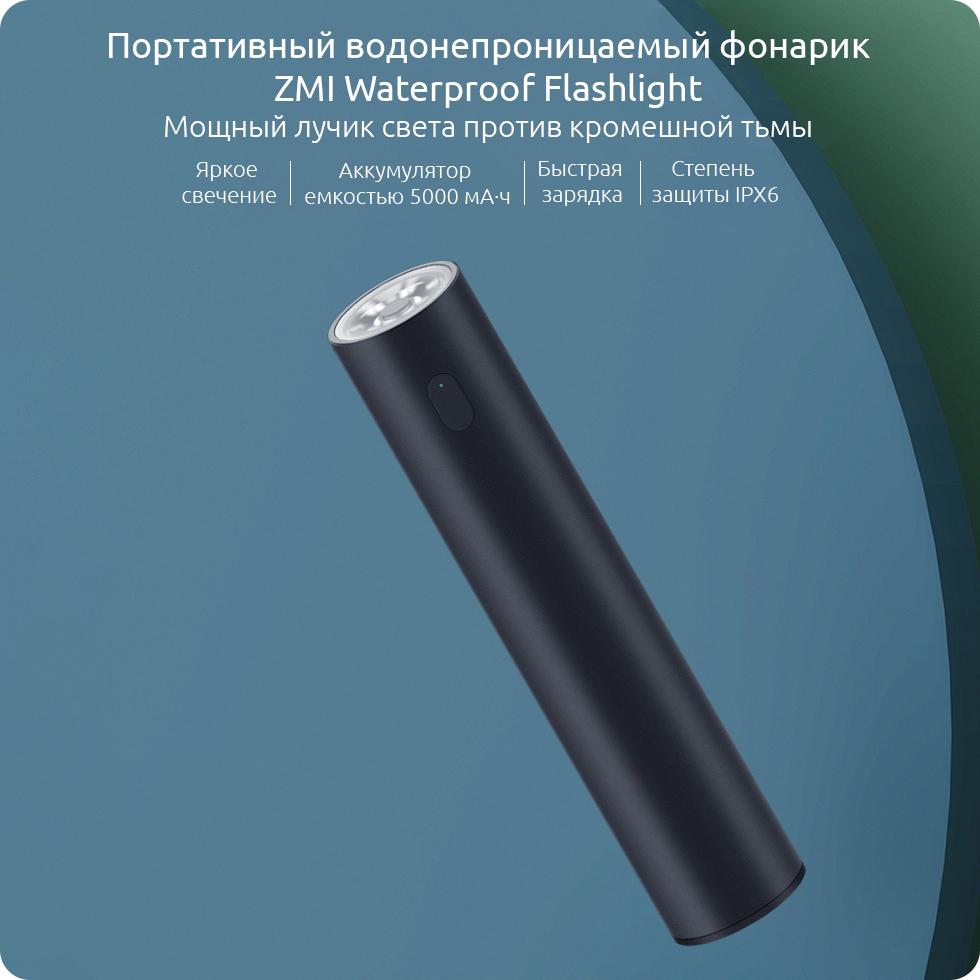 Изображение - Портативный водонепроницаемый фонарик ZMI Waterproof Flashlight