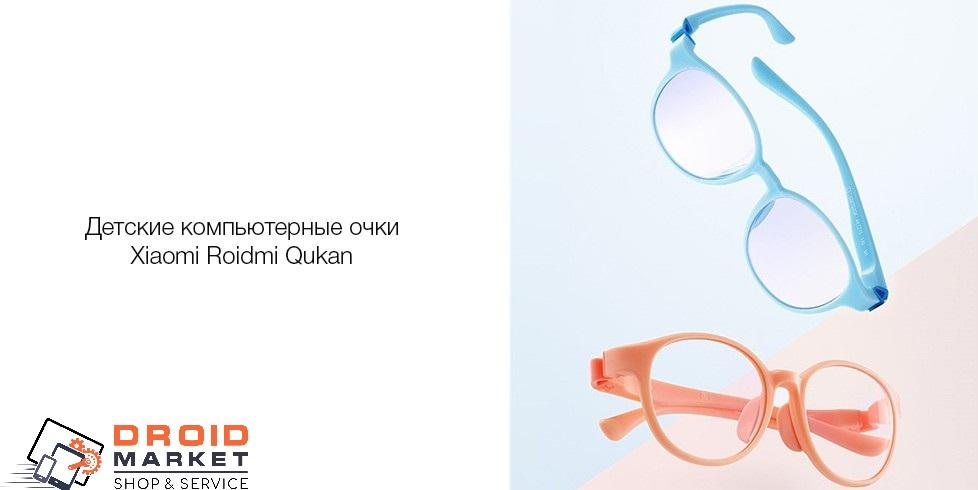 Изображение - детские очки Xiaomi Roidmi Qukan