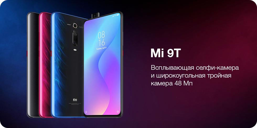 Xiaomi Mi9T 6/128Gb РОСТЕСТ (Черный Карбон)