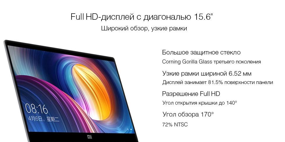Изображение - Xiaomi Mi Notebook Pro