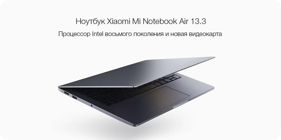 Ноутбук Xiaomi Mi Notebook Air 13.3 i5 8/512GB, MX250 (JYU4151CN) (Серый)