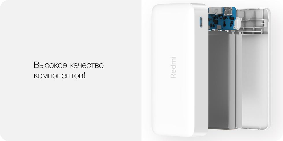 Изображение - Внешний аккумулятор Redmi Power Bank 20000(mAh)