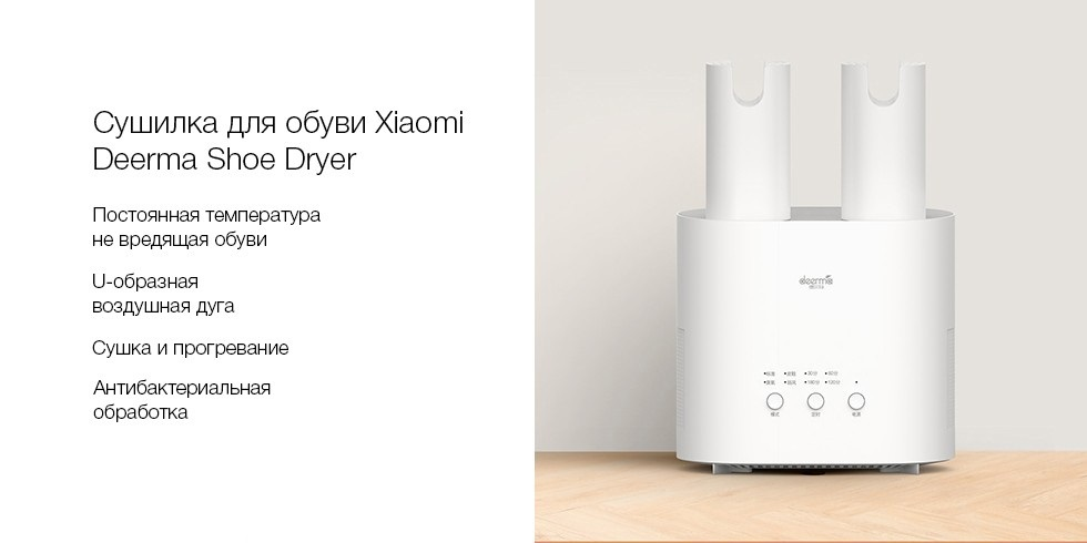 Изображение - Электрическая сушилка для обуви Xiaomi Deerma DEM-HX20