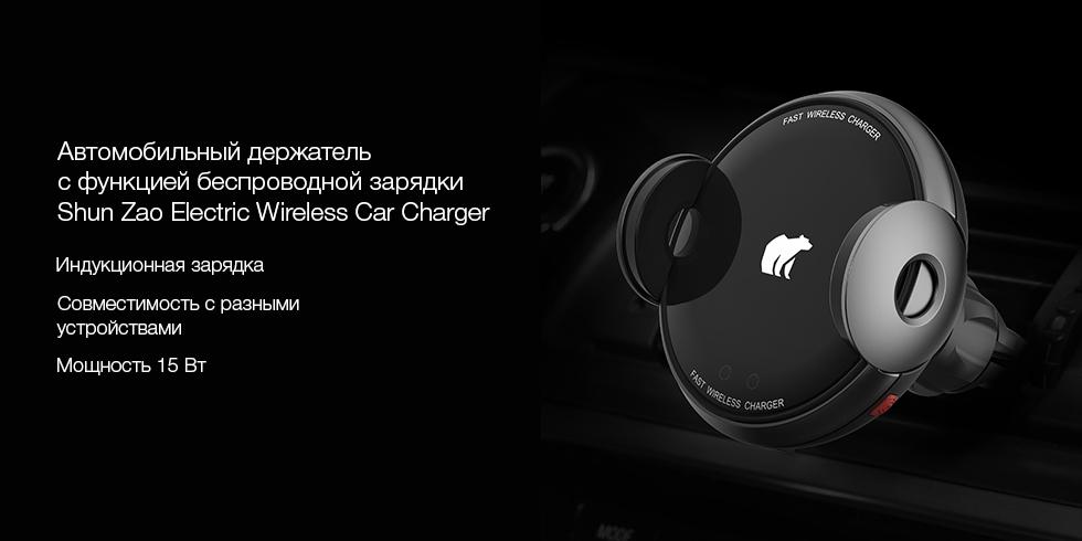 Автомобильный держатель с функцией беспроводной зарядки Shun Zao Electric Wireless Car Charger