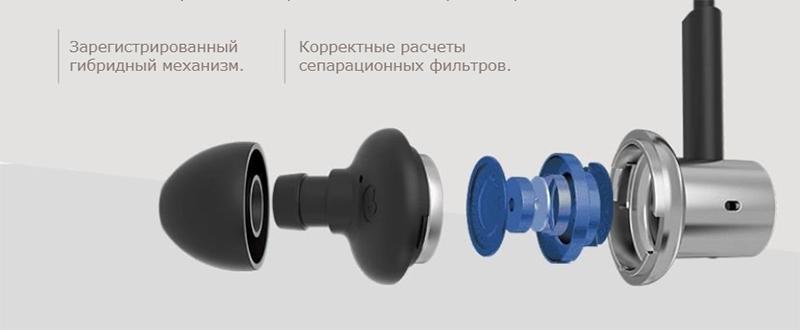 Изображение - Наушники Xiaomi Hybrid Dual Drivers