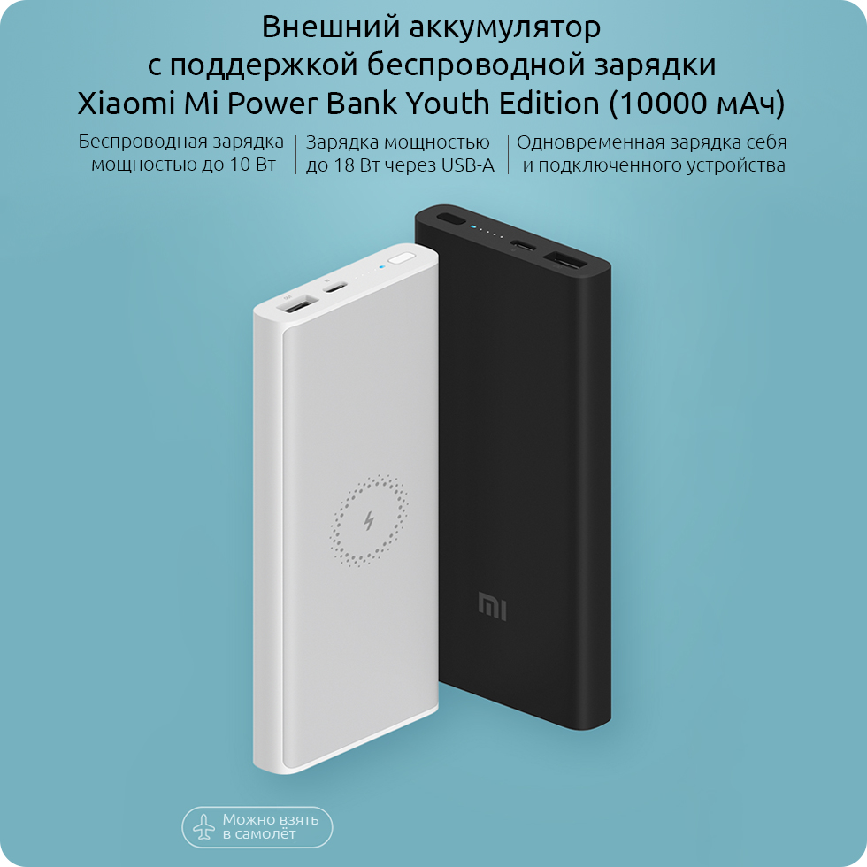 Изображение - Xiaomi Mi Power Bank Wireless Youth Edition