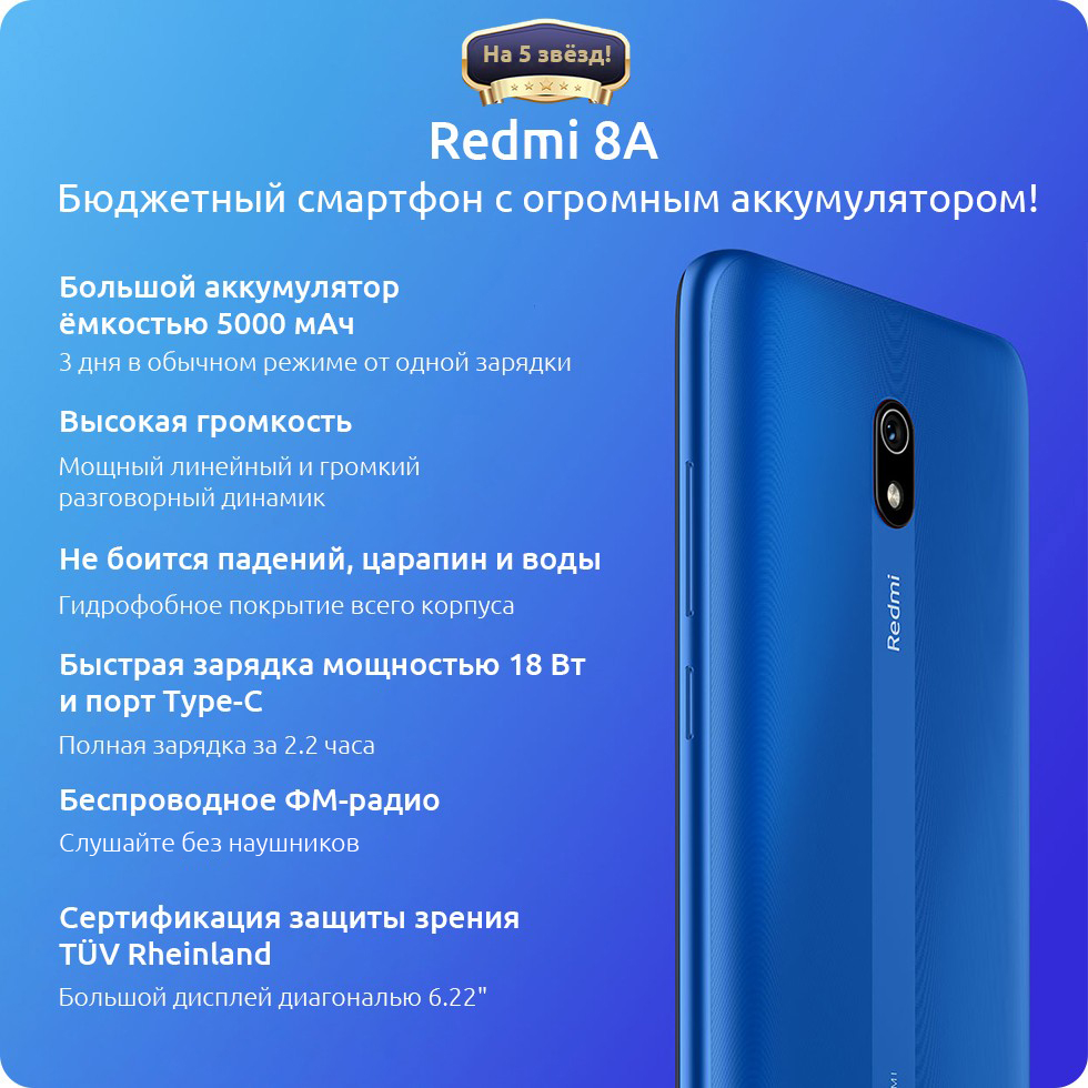 Изображение - Смартфон Xiaomi Redmi 8A 2/32 Gb
