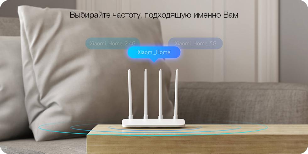 Изображение - Роутер Xiaomi Mi Wi-Fi Router 4A