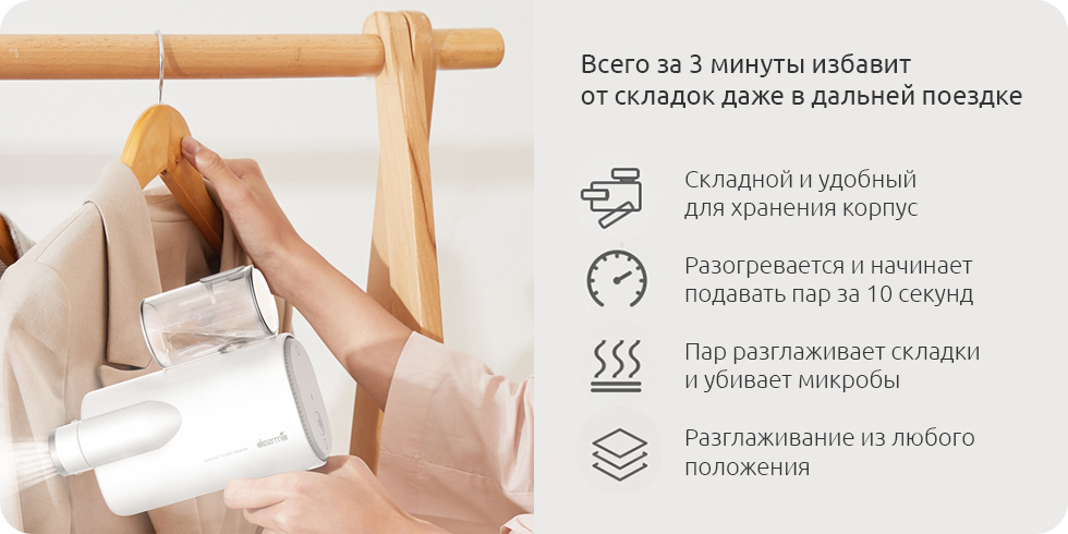 Изображение - Ручной отпариватель Deerma Portable Steam Ironing Machine