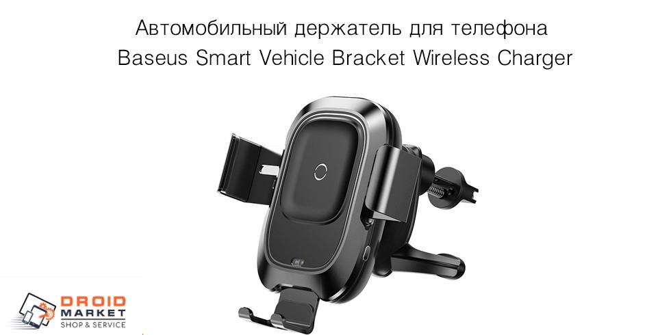 Изображение - Автомобильный держатель с беспроводной быстрой зарядкой Baseus Smart Vehicle Bracket Wireless Charger