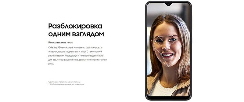 Изображение - функции Samsung Galaxy A30 3/32Gb Черный