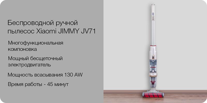 Изображение - пылесос Xiaomi Jimmy