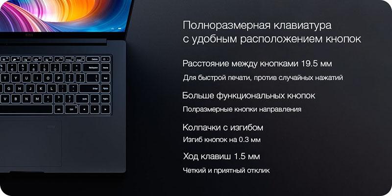 Изображение - панель ноутбука Xiaomi Mi Notebook Pro