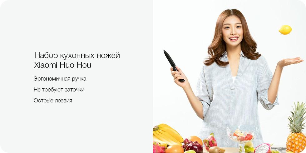 Набор кухонных ножей Xiaomi Huo Hou