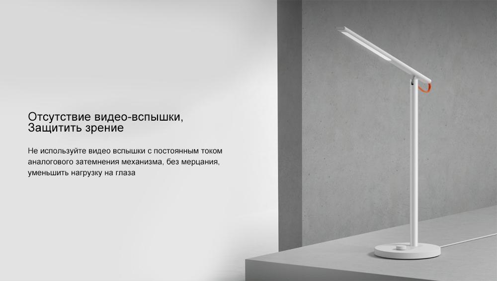 Изображение - Настольная лампа Xiaomi Mi LED Desk Lamp 1S