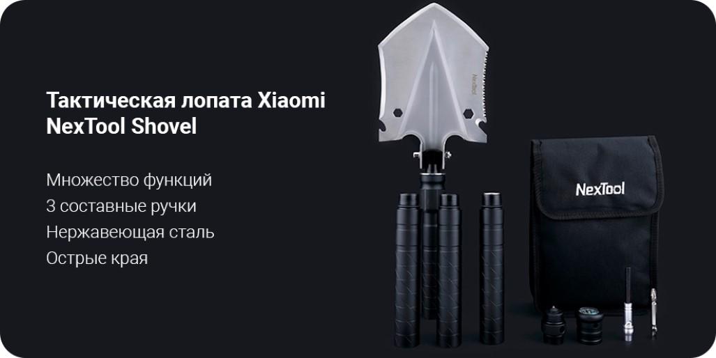 Лопата мультифункциональная Xiaomi Nextool Shovel