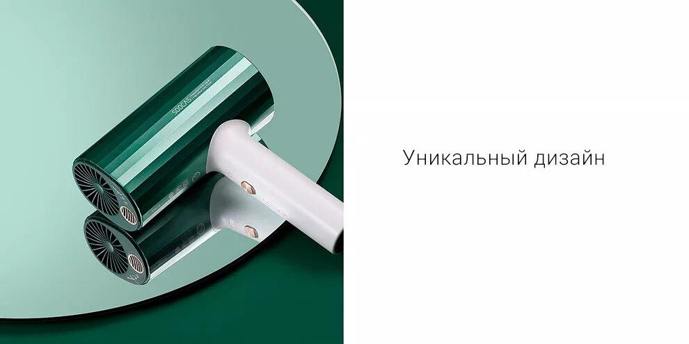 Фен для волос Xiaomi Soocas Dryer Hair Collagen HMH 001